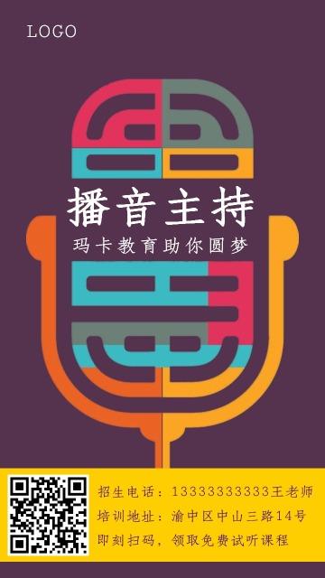 播音主持专业招生培训教育机构活动宣传海报-浅浅设计
