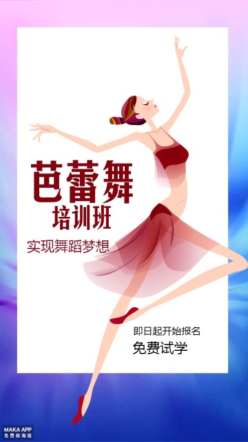 芭蕾舞培训教育机构招生宣传