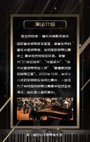 黑金高端钢琴音乐会邀请函H5