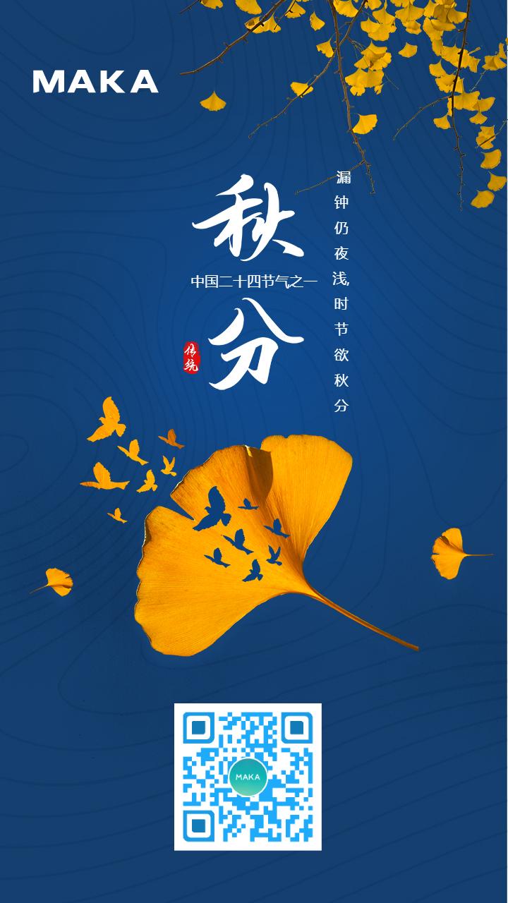简约蓝色24节气秋分海报