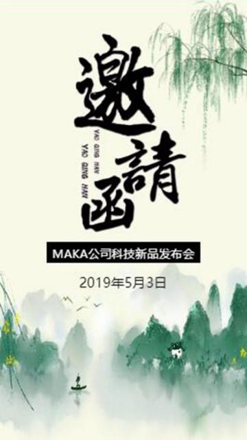 黄色清新中国风公司会议邀请函宣传视频