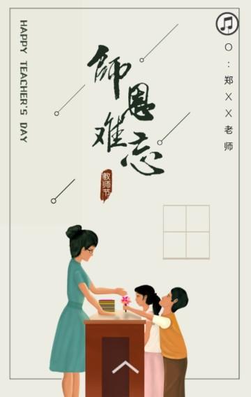 最走心的教师节贺卡/教师节礼物/老师教师节快乐/老师您辛苦了
