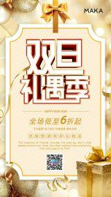 黄色唯美风格双旦礼遇季商家促销宣传海报
