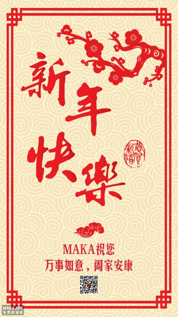剪纸中式新年元旦快乐春节快乐新年祝福贺卡