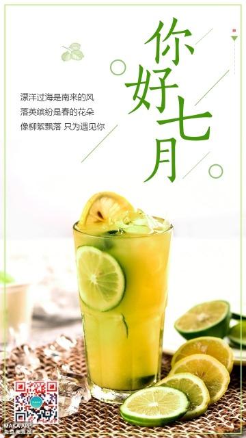 你好七月7月你好柠檬你好夏天心情语录
