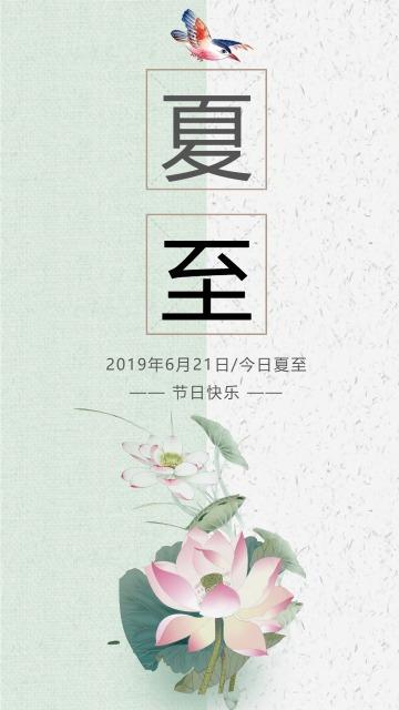 夏至中国风夏至节日宣传海报模板