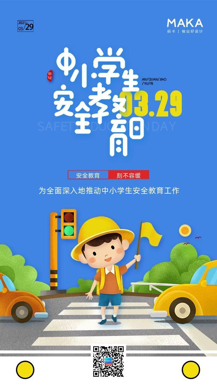 蓝色简约风格中小学生安全教育日宣传海报