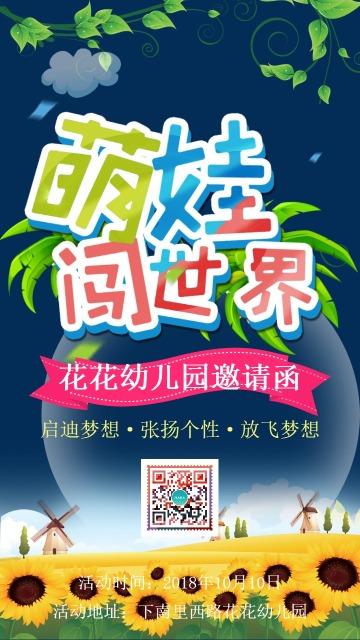 卡通手绘八月十五中秋节幼儿园亲子活动邀请函
