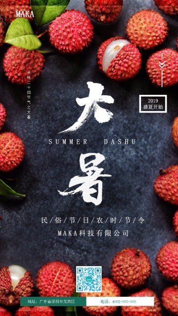 小清新二十四节气大暑荔枝新鲜水果手机海报