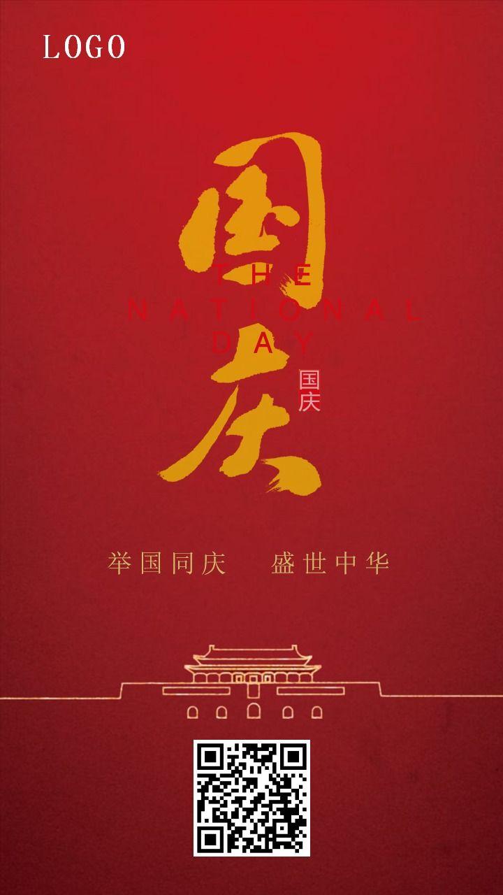 中国红国庆节企业通用祝福宣传推广文化-浅浅设计