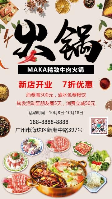 灰色水墨中国风火锅店促销宣传海报