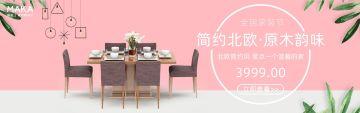 粉色简约电商淘宝家具餐桌促销banner模板