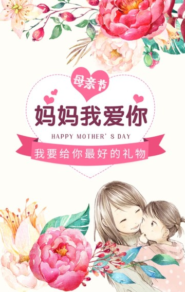 粉色温馨母亲节贺卡产品促销H5