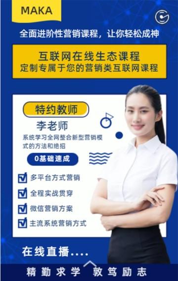 简约大气蓝色互联网营销课程在线直播手机H5模版