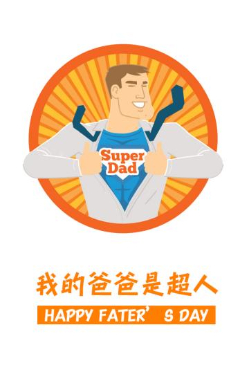 我的爸爸是超人 父亲节