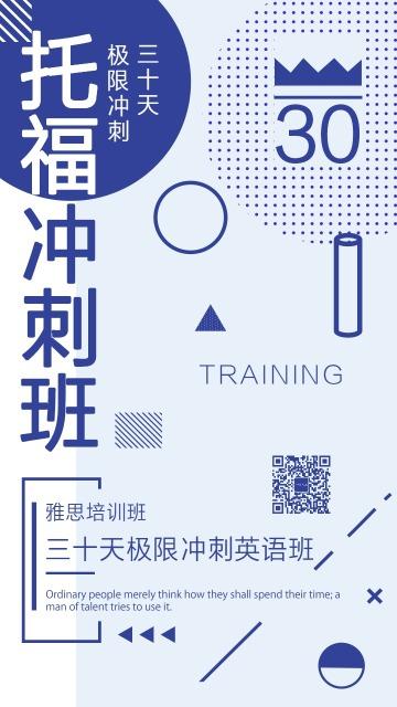 极简几何圆形蓝色波点英语培训班考研培训冲刺班托福教育系列通用模板宣传海报