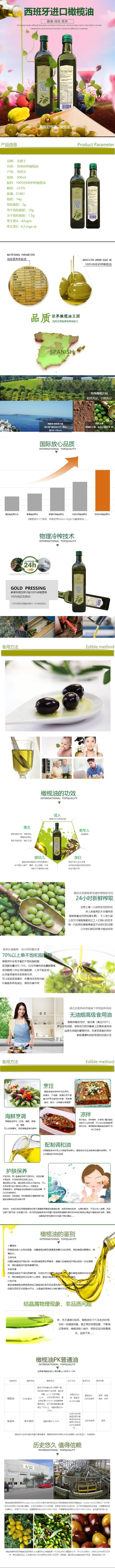 清新简约百货零售粮油副食橄榄油促销电商详情页