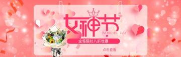 3.8女神节店铺促销折扣宣传推广banner节日促销推广通用红色唯美