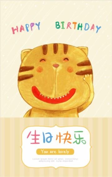 卡通可爱动物成长相册生日邀请函宝宝满月百日祝福