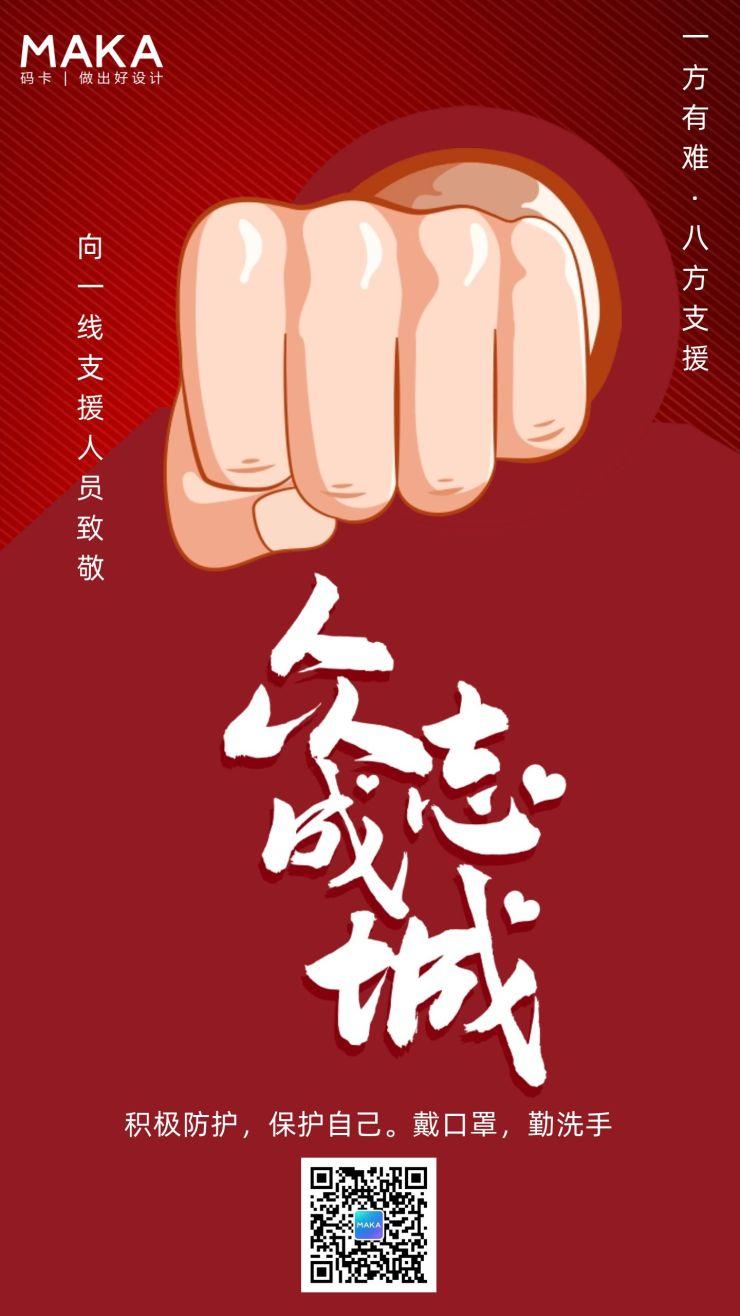 武汉加油疫情防护宣传海报