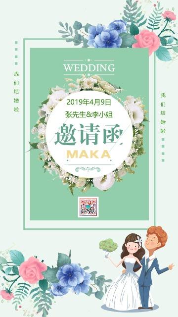 小清新背景婚礼邀请函海报