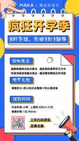 蓝黄疯狂开学季K12教育行业宣传海报