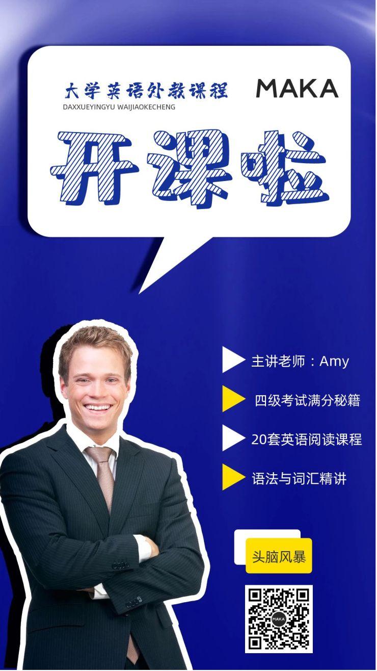 网课直播课程海报,蓝色商务风格