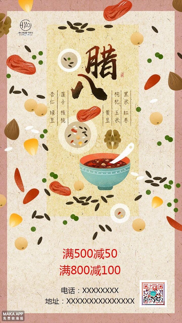腊八节贺卡腊八节祝福贺卡腊八节企业通用 宣传促销打折二维码朋友圈创意海报