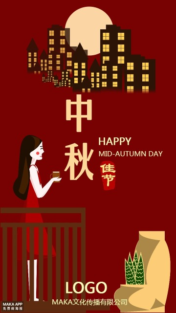 红色扁平化中秋祝福海报