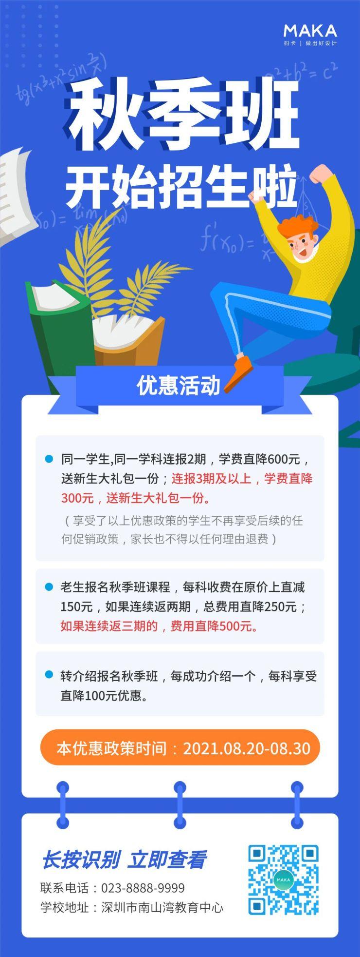 蓝色简约风格秋季班招生宣传长图