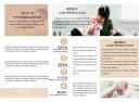 清新简约母婴生活馆宣传二折页