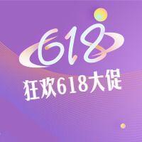 紫色扁平风618购物节公众号封面小图