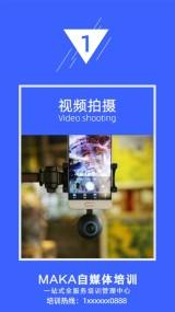 蓝色科技风格简约大气自媒体招生培训视频