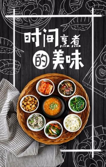 餐厅美食餐饮品牌宣传促销/餐馆私房菜馆