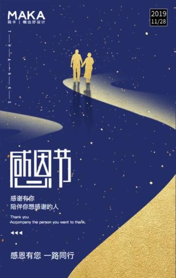 蓝色简约感恩节祝福宣传贺卡企业宣传品牌推广H5