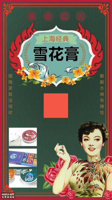 化妆品美妆美甲产品展示宣传海报