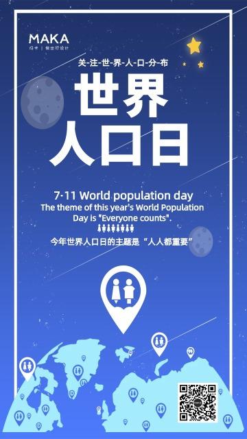 简约世界人口分布创意海报