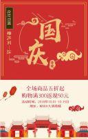 十一国庆节/双节/国庆中秋节/红色店庆/喜庆模版