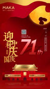 红色卡通中国风迎中秋庆国庆双节同庆宣传海报