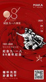 红色简约大气纪念九一八89周年宣传海报