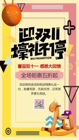 粉色简约大气店铺双十一促销活动宣传海报