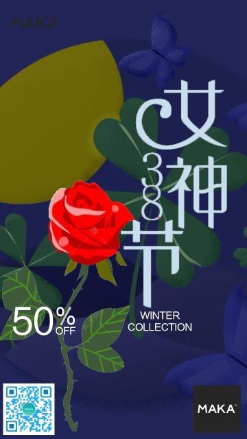 三百妇女节促销海报38女神节减价手机海报购物节主题促销油画卡通风格