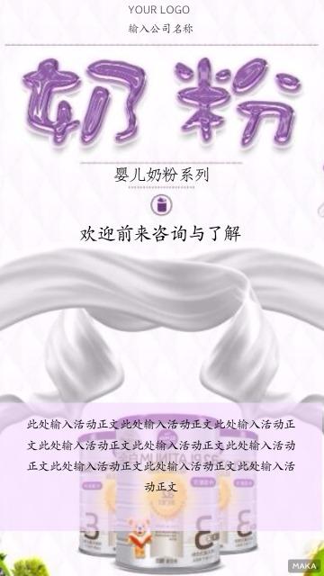 奶粉母婴用品优惠大酬宾奶瓶纸尿裤海报模板