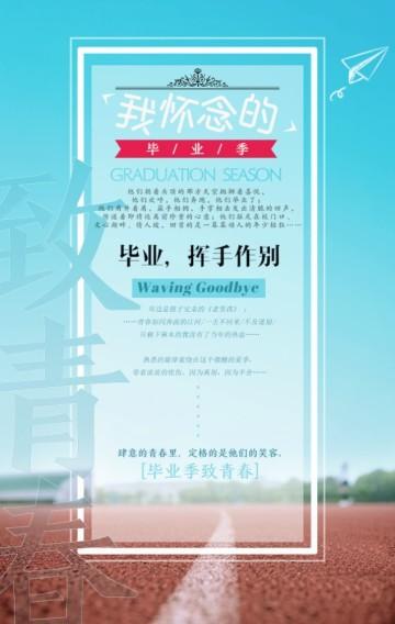 小清新毕业季相册同学录相册H5