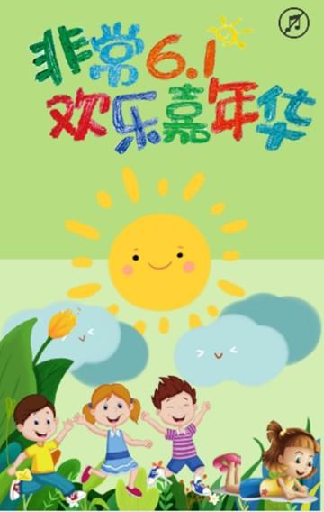 儿童节卡通风教育行业活动邀请函H5