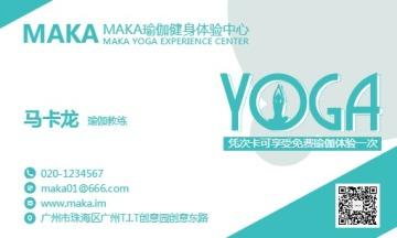清新简约瑜珈健身教练名片模版