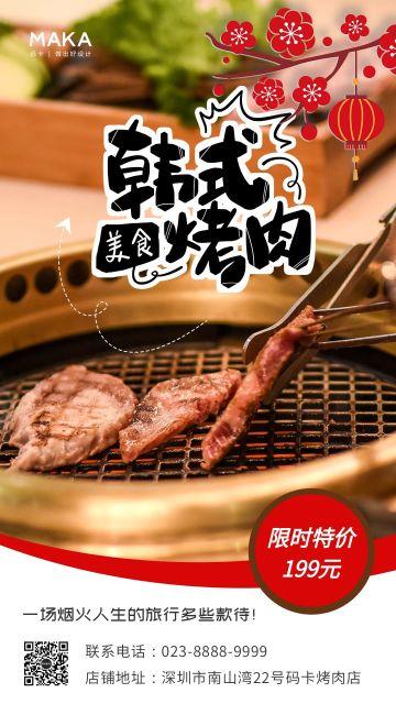 红色简约风格韩式烤肉促销宣传海报