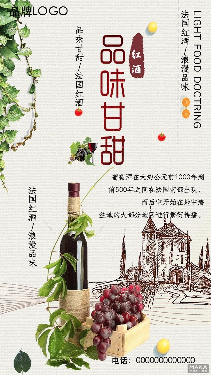 清新田园风红酒宣传广告海报