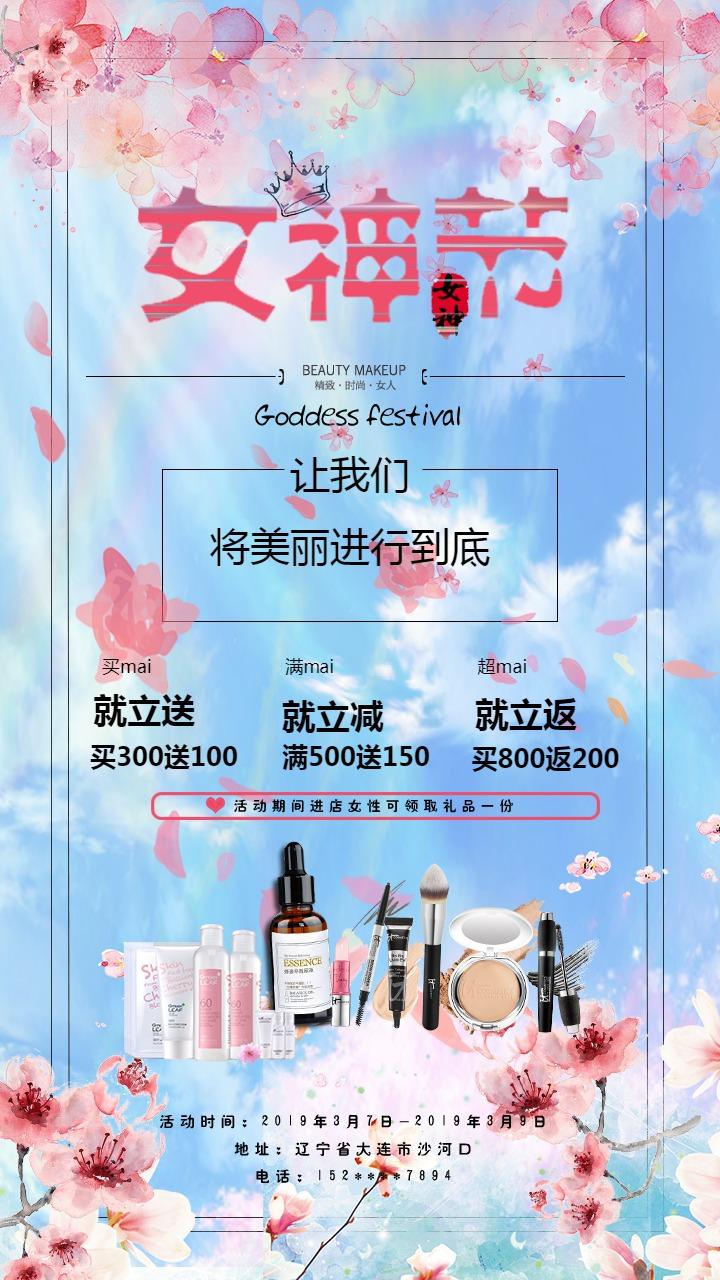 38妇女节清新文艺风美容产品宣传海报