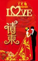 婚礼请柬大红中式